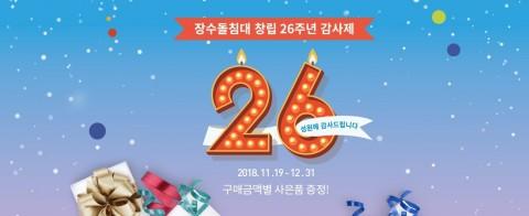 장수돌침대 창립 26주년 감사제 웹자보