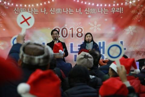 서울시립북부장애인종합복지관이 실시한 2018 북부송년행사 현장