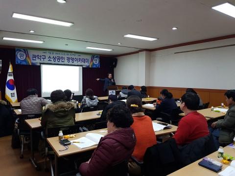 2018 관악구 소상공인 경영아카데미에서 강연하고 있는 김종호 세무사