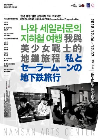 서울문화재단 남산예술센터가 개최하는 나와 세일러문의 지하철 여행 포스터