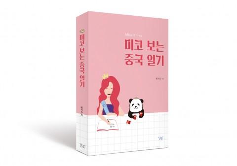 Miss Korea 미코 보는 중국 일기 표지