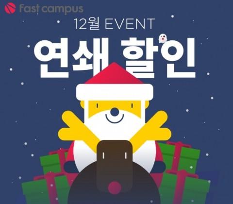 패스트캠퍼스 2018 마지막 이벤트 웹자보