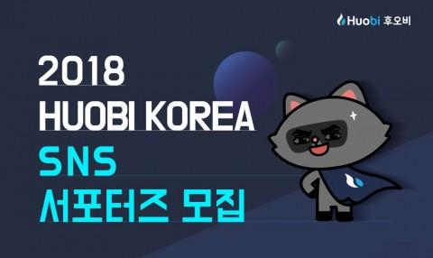 후오비 코리아 SNS 서포터즈 모집
