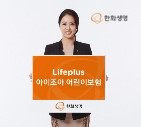 한화생명이 Lifeplus 아이조아 어린이보험을 출시했다