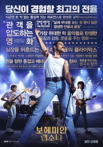 영화 보헤미안 랩소디 포스터