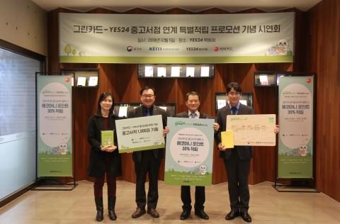 예스24 중고서점이 환경부 그린카드 사업 연계를 기념해 개최한 시연회