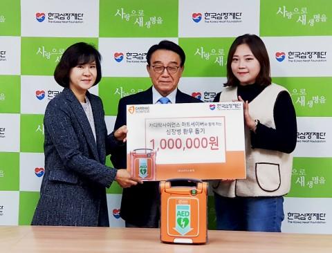 한국심장재단에 카디악사이언스 하트세이버 캠페인 기부금을 전달하는 에이이디스토어