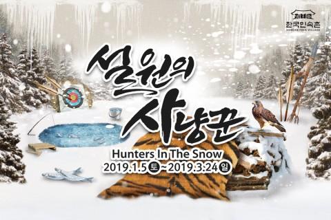 한국민속촌 겨울축제 시리즈 2탄 설원의 사냥꾼