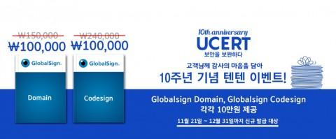 한국기업보안 유서트 10주년 이벤트 웹자보