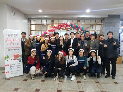 희망 더하기 사랑의 찻집 행사를 진행한 춘천동부디아코니아 직원들