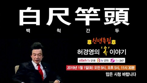 소비자TV 허경영의 속 이야기 프로그램 예고 포스터