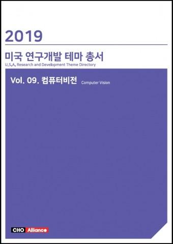 씨에치오 얼라이언스가 발간한 2019년 미국 연구개발 테마 총서 Vol. 09. 컴퓨터비전 보고서 표지