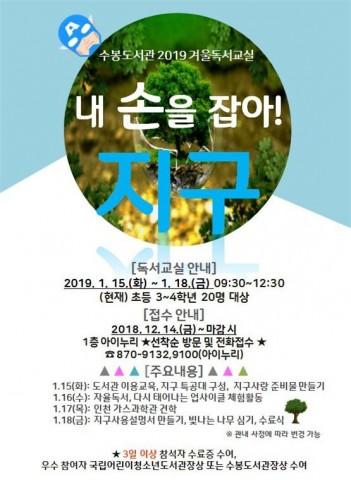 수봉도서관 2019년 겨울독서교실 포스터