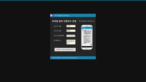 누리콘 IP Wall Controller 제품에 VF Mobile, 웨어러블, Live Wall View 적용