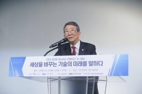 CES 2018 리뷰 컨퍼런스에서 장병화 성남산업진흥원 대표이사가 개회사를 진행하고 있다