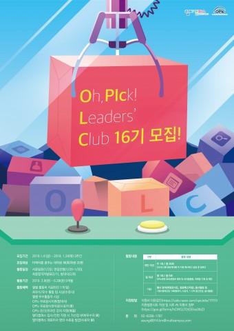 OLC 16기 모집 홍보 포스터