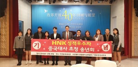 다락원, 주한중국대사관 한국 우수 청소년 초청 송년회 참석