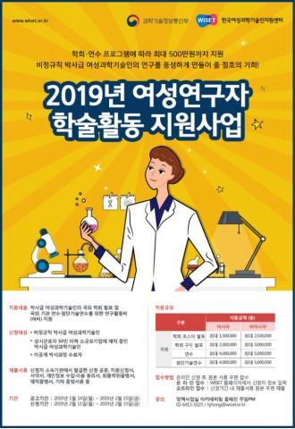 2019년 여성연구자 학술활동 지원사업 포스터