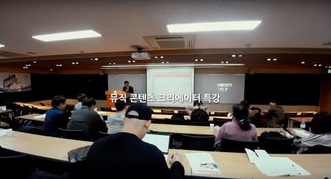 세종대학교 글로벌지식평생교육원 실용음악학전공 뮤직 콘텐츠 크리에이터 특강