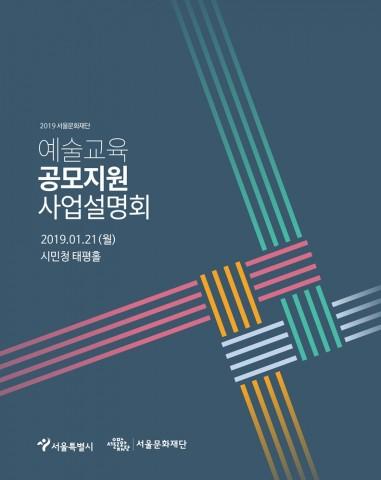 2019년 문화예술교육 공모 사업 설명회 포스터