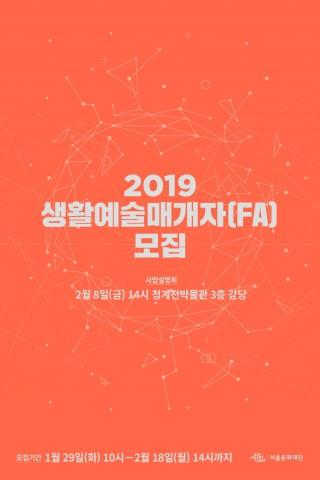 서울문화재단 2019 생활예술매개자 모집