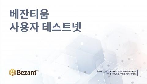 베잔트 테스트넷 1차 공개