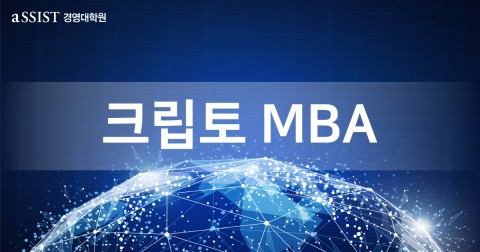 aSSIST 경영대학원 크립토MBA는 산업정책연구원과 공동으로 실제 작동하는 크립토 비즈니스 2019 컨퍼런스를 개최한다