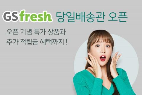 GS fresh가 GS샵에 당일 배송관을 오픈한다