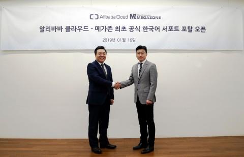 왼쪽부터 알리바바 클라우드 인터내셔널 조성범 한국대표가 메가존 이주완 대표와 역삼동 메가존클라우드 본사에서 기념촬영을 하고 있다