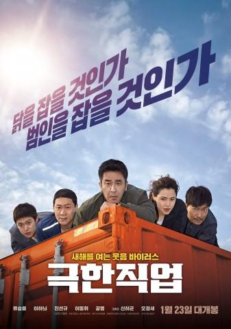 영화 극한직업 포스터