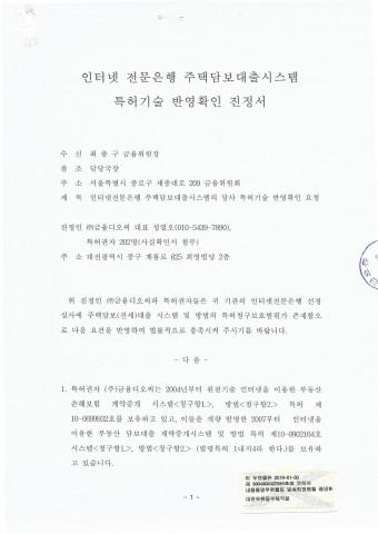 금융위원회 진정서