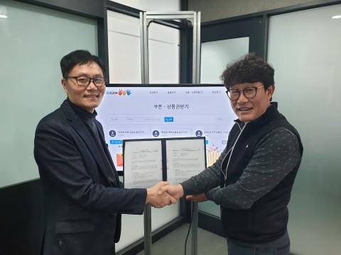 (왼쪽부터)비비럭코리아 이재상 대표, 엑사렙 김종우 대표
