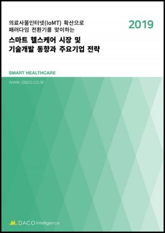 데이코산업연구소가 출간한 스마트 헬스케어 시장 및 기술개발 동향과 주요기업 전략 보고서 표지