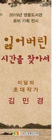 영종도서관 2019년 로비전시 홍보물
