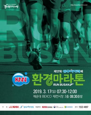 성우하이텍배 KNN 환경마라톤 포스터