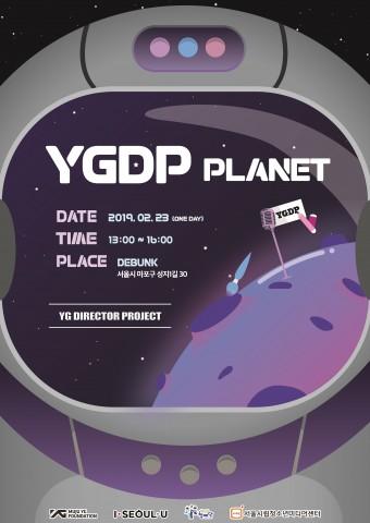YG 디렉터프로젝트 결과발표회 포스터