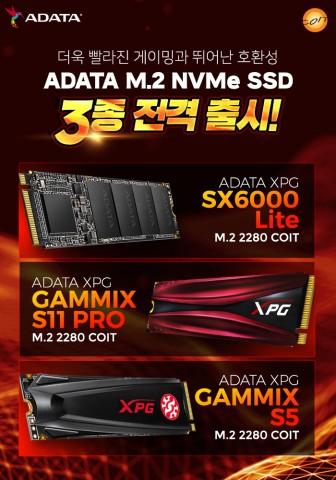 초고속에 안정성까지 겸비 ADATA XPG SSD 시리즈 3종 전격 출시