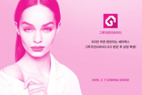 Groo 코인 2월 7일 쉐어렉스 거래소 상장 확정