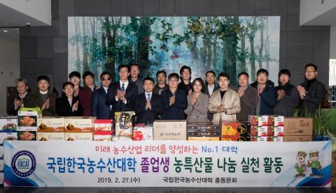 한국농수산대학 허태웅 총장과 박성일 완주군수, 홍기균 한농대 총동문회 회장 등이 참석한 가운데 졸업생 졸업생 농산물 기탁 행사를 진행하고 기념사진을 촬영했다