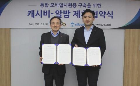 이비카드·마이비·푸른밤 제휴협력 협약식 현장