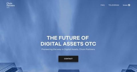11일 오픈한 체인파트너스 OTC 웹사이트 화면