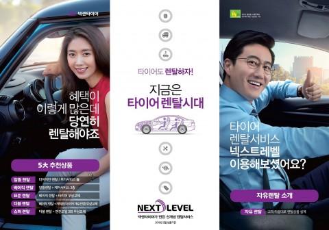 넥센타이어가 렌탈서비스 넥스트레벨을 고객맞춤형 서비스로 새롭게 론칭했다