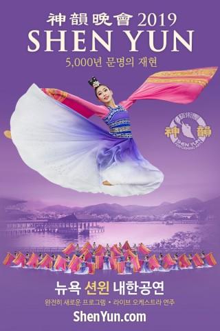 미국 션윈예술단이 4월 내한 공연을 개최한다. Copyright © 2019 Shen Yun Performing Arts