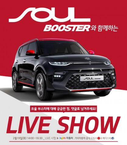 기아자동차는 카카오와 함께 토크쇼 형식의 쏘울 부스터 라이브쇼를 진행하고 이를 기아자동차 공식 SNS와 카카오TV를 통해 생중계한다