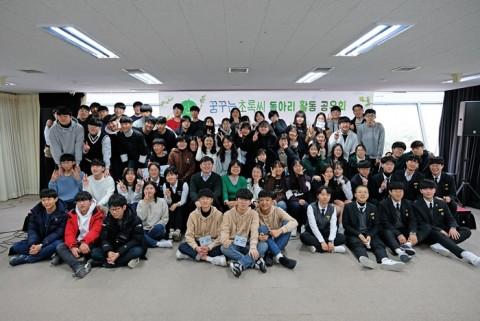 청소년 녹색진로탐색 프로젝트 꿈꾸는 초록씨 동아리 활동 공유대회 현장