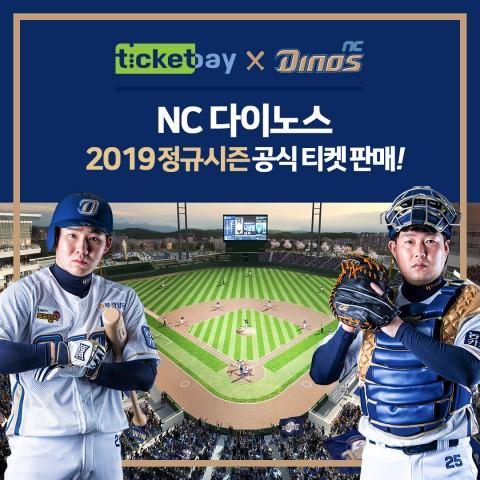 NC 다이노스 2019 정규시즌 공식 티켓 판매 포스터