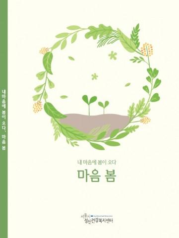 서울시가 출간한 마음 봄 e북 표지