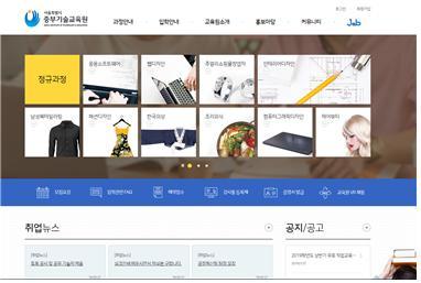 새로 개편한 홈페이지 메인 화면
