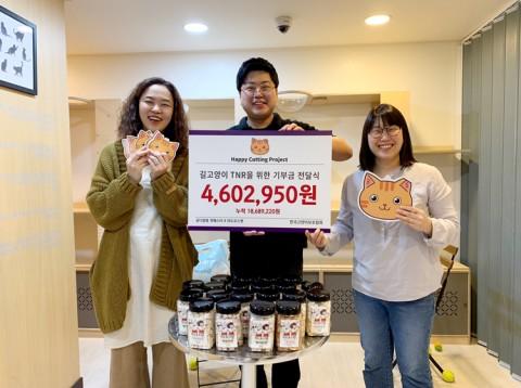 국내 최초 고양이 입양센터 '집으로'에서 해피컷팅 프로젝트 기부금 전달식이 진행되었다