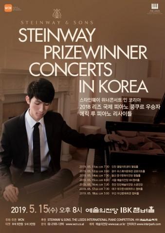 에릭 루 공연 포스터